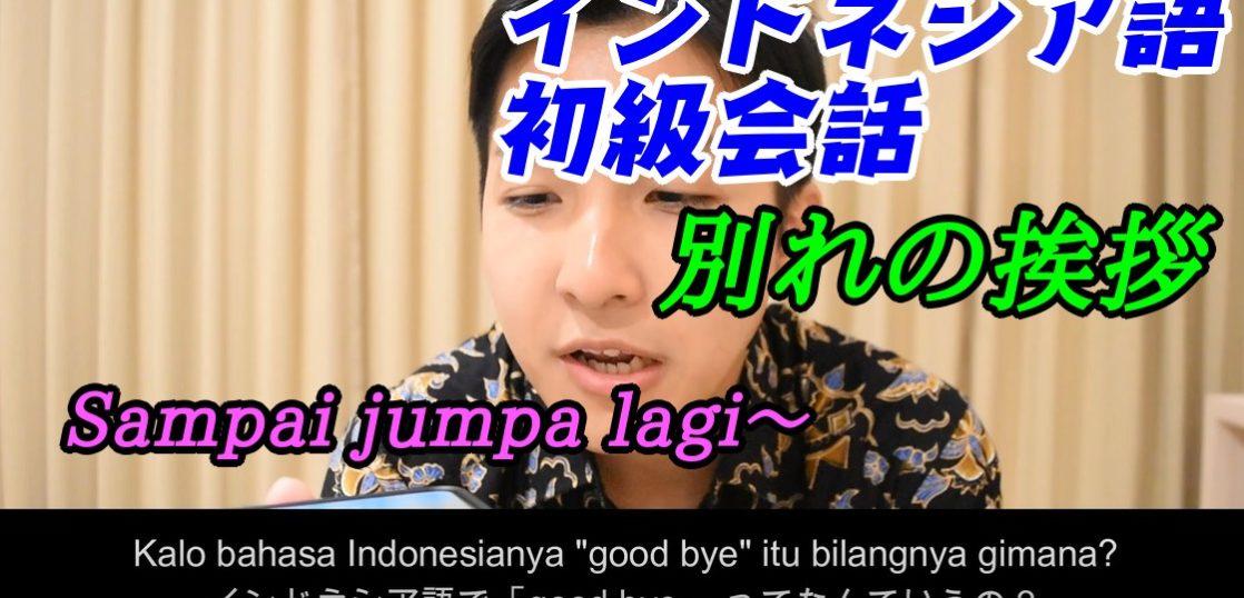 インドネシア語 さようなら 別れの挨拶 ヤルネシアン