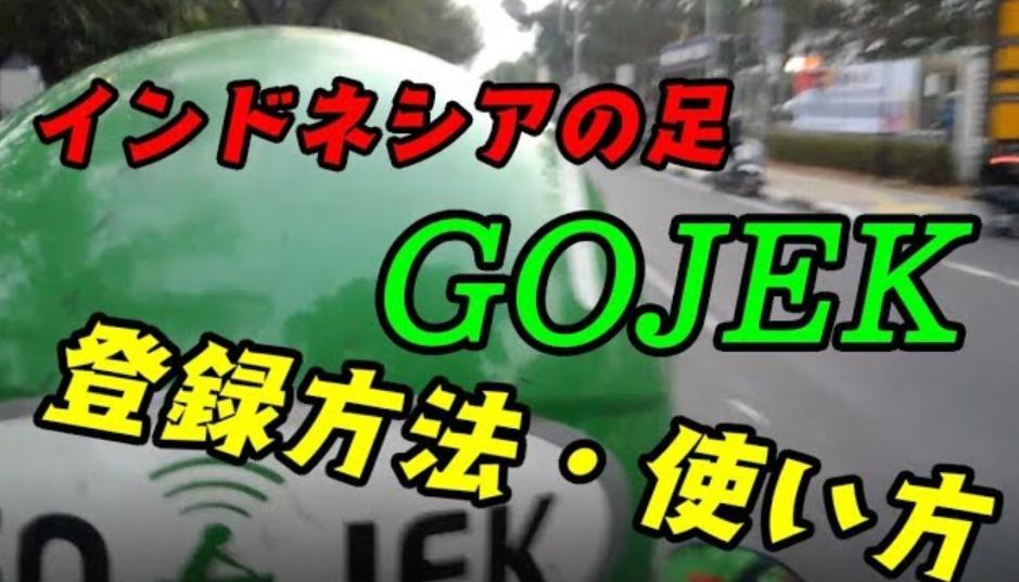 GOJEK ゴジェック 使い方 登録方法 ヤルネシアン