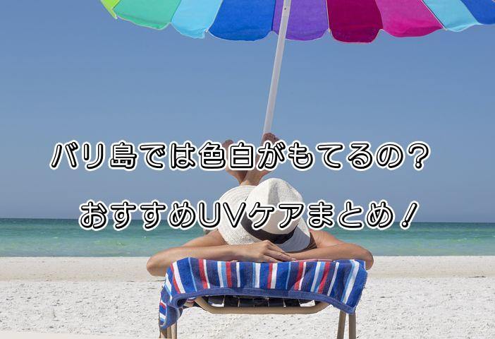 バリ島 日焼け止め 紫外線対策 UV