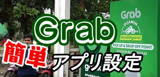 Grab グラブ アプリ 登録 設定 方法 使い方 インドネシア