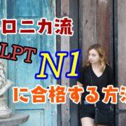 日本語能力試験 1級 合格法 N1 ヤルネシアン