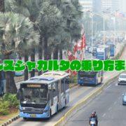トランスジャカルタ 乗り方 路線図 インドネシア ヤルネシアン!