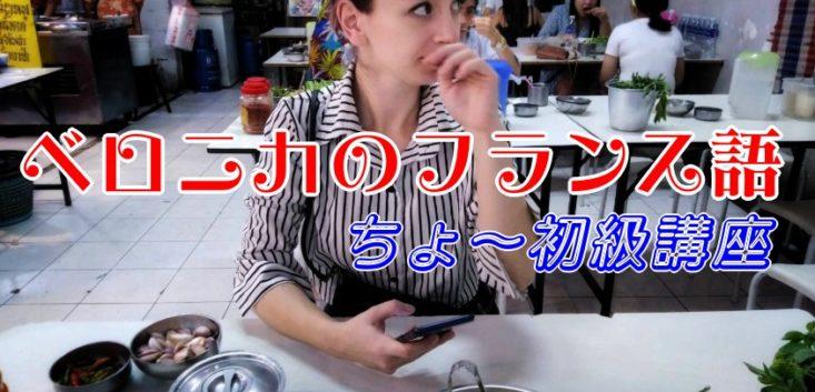 フランス語 挨拶 数字 発音 読み方 ありがとう こんにちは ベロニカ ヤルネシアン!