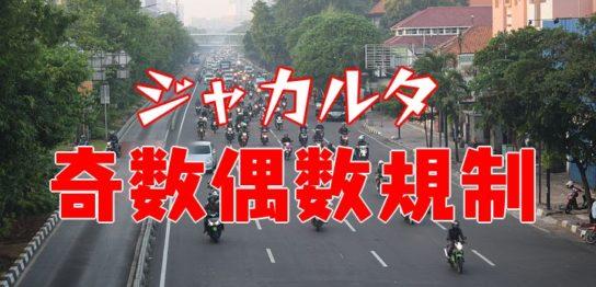 ジャカルタ 奇数偶数規制 ナンバープレート 渋滞 インドネシア ヤルネシアン!