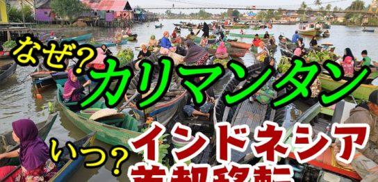 インドネシア 首都移転 カリマンタン ヤルネシアン なぜ 理由 いつ