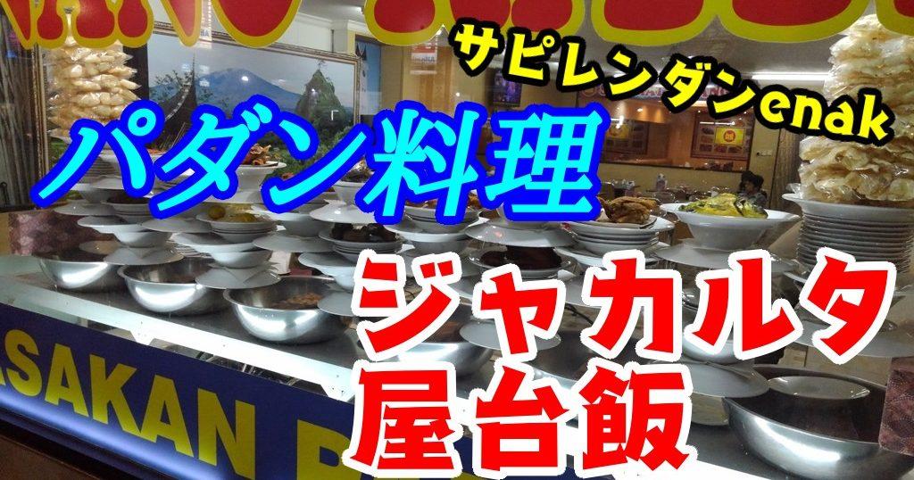 パダン料理 屋台飯 インドネシア ジャカルタ ヤルネシアン 注文方法 食べ方