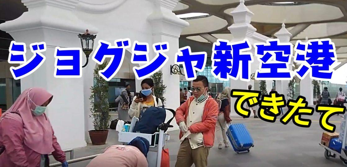 ジョグジャカルタ 新空港