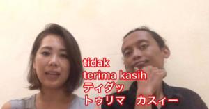 インドネシア語 バリ島
