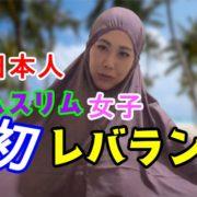 muslim orang jepang